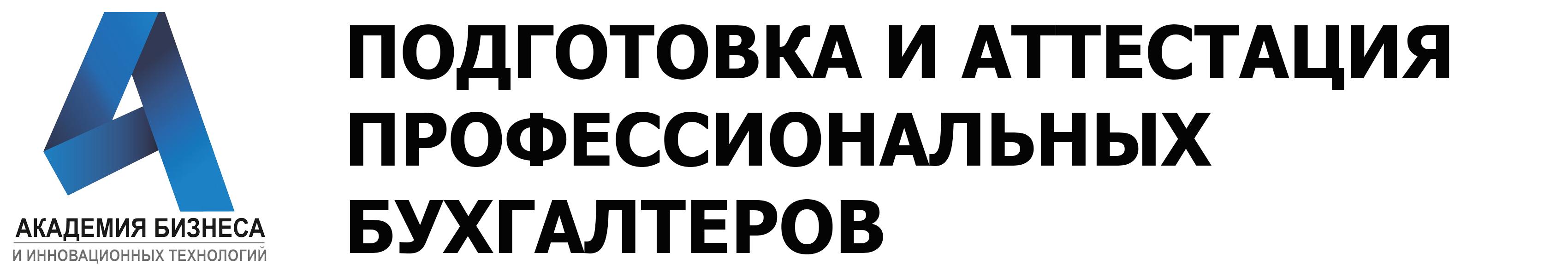 ПОДГОТОВКА И АТТЕСТАЦИЯ ПРОФЕССИОНАЛЬНЫХ БУХГАЛТЕРОВ